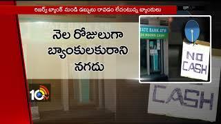 మళ్లీ క్యాష్ కష్టాలు..!   Public Difficulties with No cash ATM's   Nizamabad