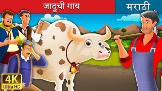 जादूची गाय   Magic Cow in Marathi   Marathi Goshti   Marathi Fairy Tales