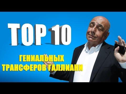 ТОП 10 гениальных трансферов Галлиани. (29.08.2014)
