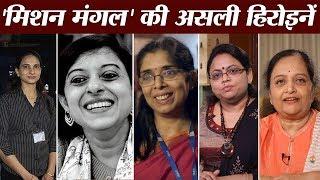 Mission Mangal की हिरोइन्स ने किन महिला Scientist का रोल निभाया है  Akshay Kumar  Mangalyaan