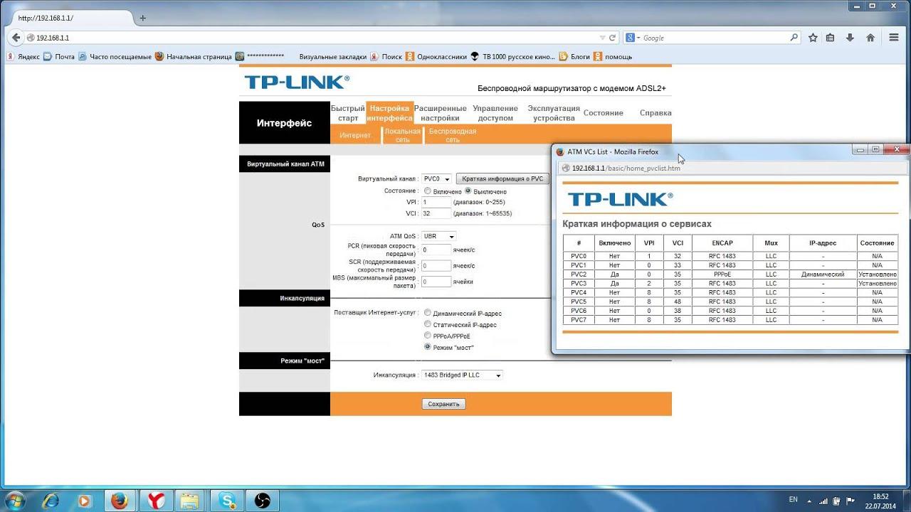 Как сделать lan в wan tp-link td-w8951nd