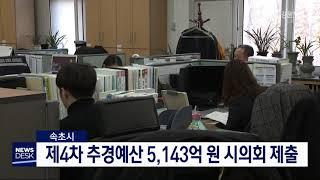 속초시, 4차 추경 5,143억 원 제출