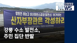 R]강릉 수소 발전소, 주민 집단 반발