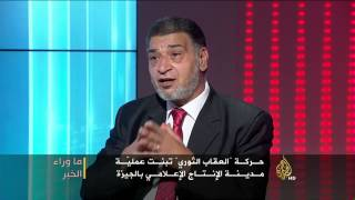 ما وراء الخبر - هجمات مصر.. لماذا الآن؟ ومن يقف وراءها؟