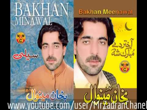 Bakhan Minawal Pashto New Song 2013 Wakhal De Wele Pa Orbal Album By Mmc Production video