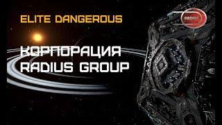 Elite Dangerous - Политические игры #1 - Radius Group Inc