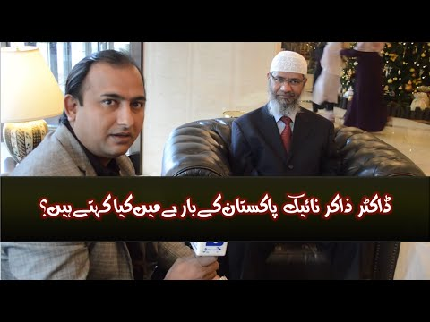 Dr Zakir Naik Interview for Geo News in Tokyo