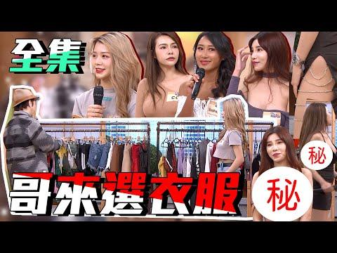 台綜-國光幫幫忙-20200407 無預警換衣!穿什麼讓哥決定!