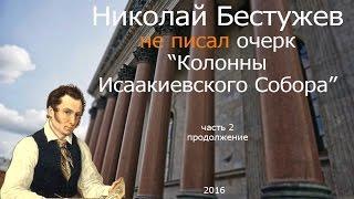 """Николай Бестужев не писал очерк """"Колонны Исаакиевского Собора"""" часть2. Только факты."""