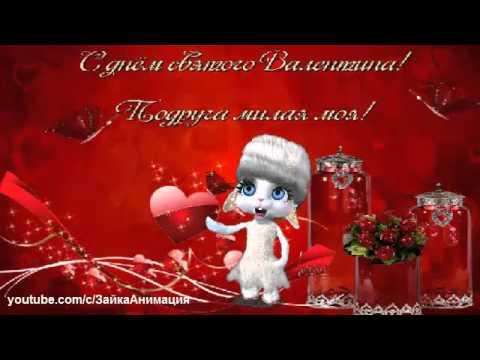 Прикольные поздравления зайки с днем святого валентина