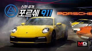 포르쉐 신형 911(992) 공개 현장 리뷰...파격적인 변화, 알아채면 최소한 포르쉐 입덕?