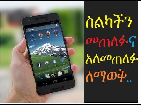 Ethiopia |  Ways to Know if Your Phone Has Been Hacked