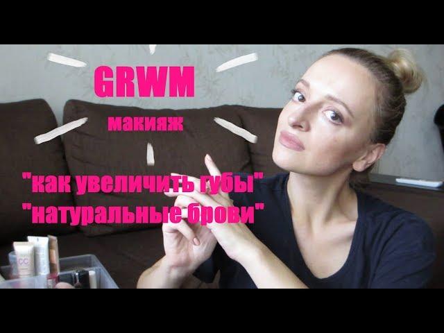 GRWM Быстрый макияж I СОБИРАЙСЯ СО МНОЙ. Макияж на каждый день JaneBlog