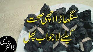 megical health benefits of water chestnuts in urdu hindi | health tips in urdu hindi