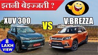 XUV 300 vs Vitara brezza 🔥 इतनी बेइज्जती ? 🔥 ऐसा कौन करता है भाई ? 😆   ASY
