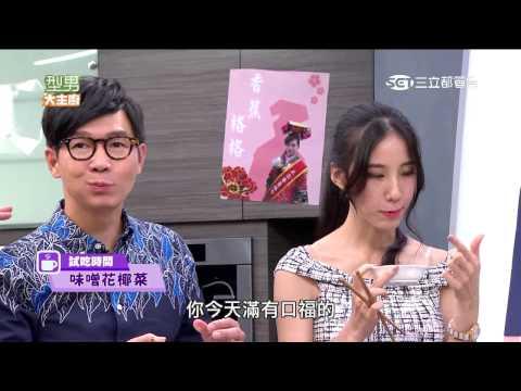 台綜-型男大主廚-20151020 香蕉衰王來比拚!!五星級料理秀