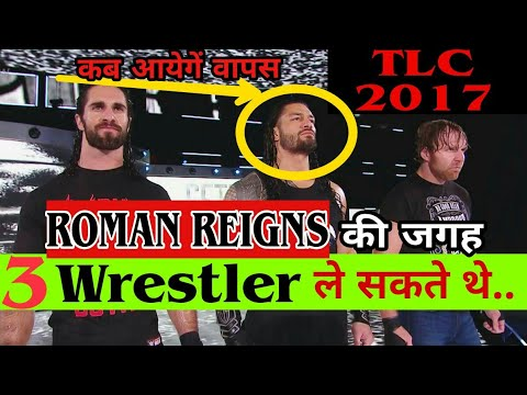 3 Wrestlers Who Could Replace Roman Reigns in TLC 2017 || wwe hindi KHaBaR ||