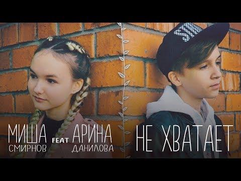 ПРЕМЬЕРА КЛИПА. Миша Смирнов feat Арина Данилова - НЕ ХВАТАЕТ