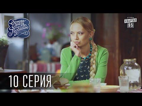 Однажды под Полтавой / Одного разу під Полтавою - 2 сезон, 10 серия | Комедийный сериал
