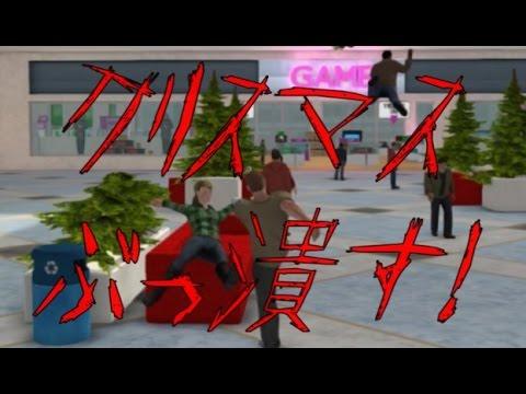 【バカゲー】クリスマスをぶっ潰す!Christmas Shopper Simulator実況プレイ【ニートのおじさん】