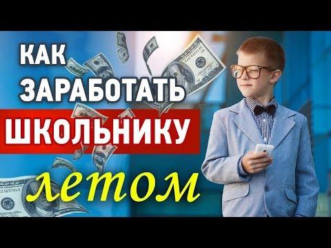 Как можно заработать деньги в интернете в 12 лет