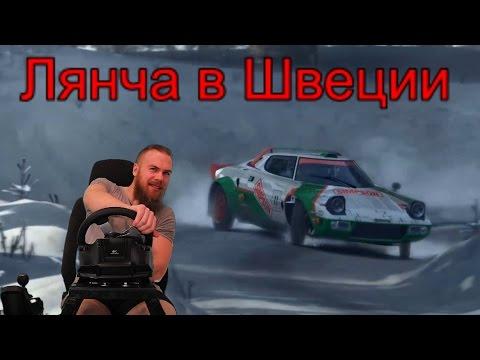 Dirt Rally - Швеция, Лянча Стратос, кокпит с рулем G27