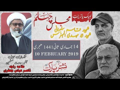 Majlis Chelum Shaheed Qasim Sulemani | Allama Raja Nasir Abbas | 9 February 2020