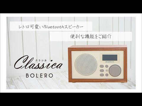 【新モデル】Bluetoothスピーカー!「Classica BOLERO」Vol.3!【LEPLUS】
