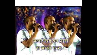 Mala chid yet nahi - Aniruddha Wankar live