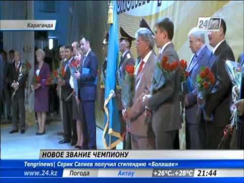 Геннадий Головкин стал почетным гражданином Караганды