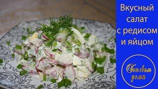 Салат с редисом и яйцом, просто, полезно и вкусно!!!