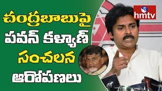 Pawan Kalyan Comments On Chandrababu and TDP MLAs  | hmtv News