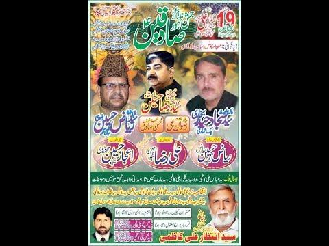 Live Jashan 19 Rabi ul Awal 2019 Imam Bargah Ali as Khair ul Amal Sheikhupura  (www.Baabeaza.com)
