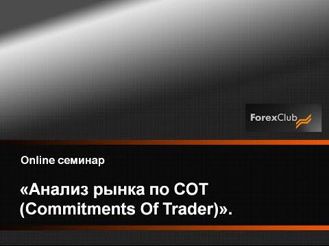 96 trader fxclub COT insider 09 02 15