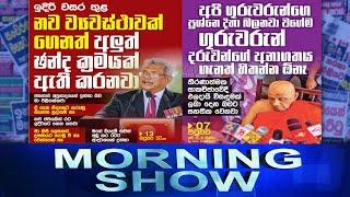 Siyatha Morning Show | 11 - 10 - 2021 | Siyatha TV