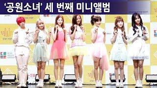 """공원소녀 (GWSN), """"중독성 매력 넘쳐~"""" [K-POP]"""
