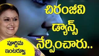 Actress Poornima Remembers Relation With Megastar Chiranjeevi andamp; Naresh | Nalugu Stambhalata