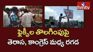Flexi Clash Between Congress And TRS Activists In KarimNagar | hmtv