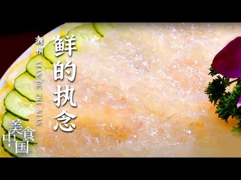 陸綜-美食中國-20210715-蠔烙魚生魚飯尋味潮州鮮字當前