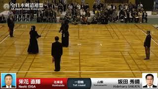 Naoki EIGA MM- Hideharu SAKATA - 17th Japan 8dan KENDO Championship - First round 8