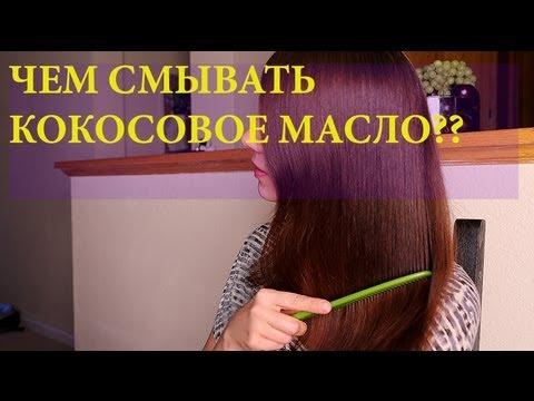 Как смыть с волос кокосовое масло