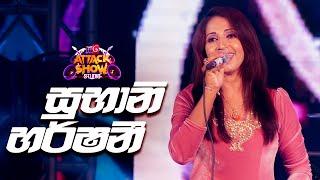 Subani Harshani | FM Derana Attack Show Studio