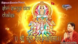 मकर संक्रांति स्पेशल   सूर्यनारायण चालीसा आरती   Makar Sankranti Special