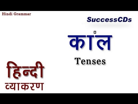 Learn Hindi Grammar - Kaal (काल) -Tenses