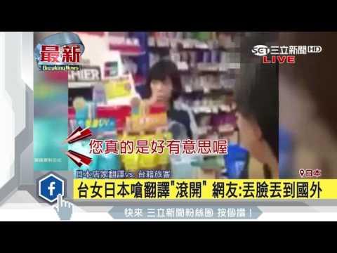 台女日購物卡刷不過 翻譯出面說明被嗆「妳滾」