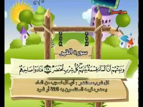 Teach children the Quran - repeating - Surat Al-Qamar 054