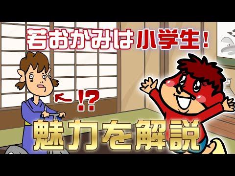 【秘密結社 鷹の爪】#012 若おかみは小学生! - YouTube (10月15日 01:45 / 10 users)