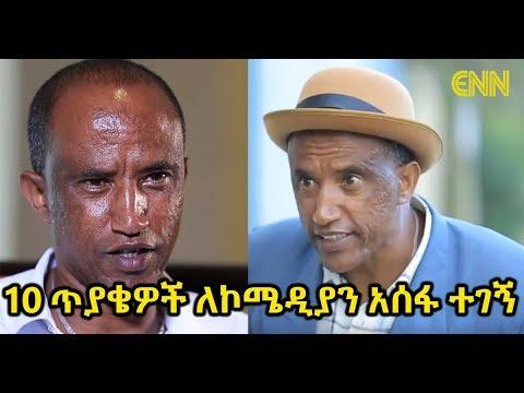 ENN Entertainment: 10 Questions For Comedian Asefa Tegegn - 10 ጥያቄዎች ለኮሜዲያን አሰፋ ተገኝ