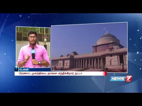 Union Health Minister JP Nadda to meet president: Reporter Update | News7 Tamil