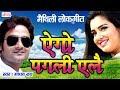 ऐगो पगली एलै - Ego Pagali Ailey - Maithili Song 2017 - Madhav Rai